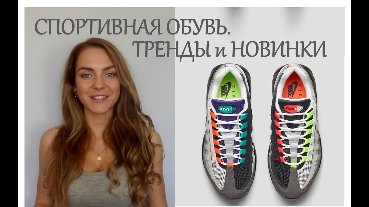 Купить Зимние Кроссовки В Москве Nike - YouTube