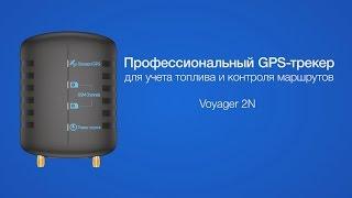 Профессиональный GPS-трекер Voyager 2N для учета топлива и контроля маршрутов