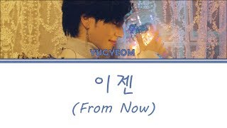 GOT7 (Yugyeom) - From Now Mp3