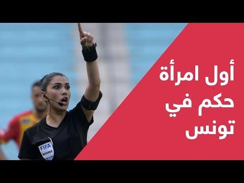 أول تونسية تقتحم عالم التحكيم لمنافسات الرجال بكرة القدم  - 18:55-2019 / 6 / 22