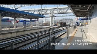KTX이음(KTX-00)제천역  도착안내 방송과 정차 …