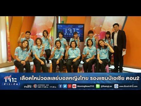 เจาะข่าวเด่น เลือดใหม่วอลเลย์บอลหญิงไทย รองแชมป์เอเชีย ตอน2 (15พ.ค.58)