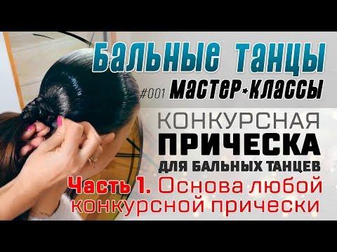М-К #001. ПРИЧЕСКА ДЛЯ БАЛЬНЫХ ТАНЦЕВ (Часть 1). Основа конкурсной прически
