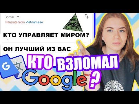 Кто Взломал Гугл Переводчик? Теории Заговора