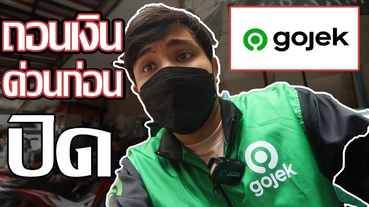 เตือนอีกรอบก่อนปิด Gojek รีบถอนเงินด่วน