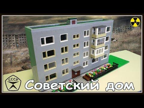 Lego Самоделка - Советская пятиэтажка, как в Чернобыле (Припять)