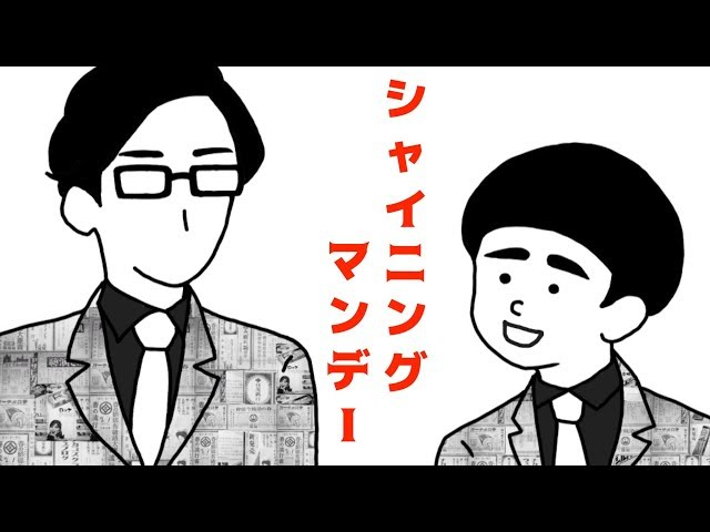 【ミニ漫才】シャイニングマンデー
