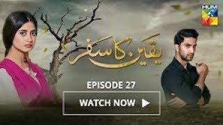 Yakeen Ka Safar Episode 27 HUM TV Drama - 18 October 2017