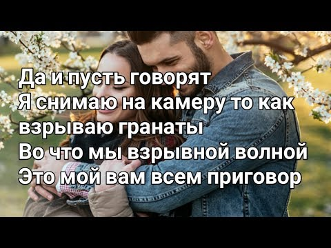 GAYAZOV$ BROTHER$ - Они говорят (Lyrics, Текст) (Премьера 2019)