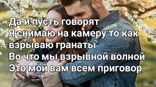 GAYAZOV$ BROTHER$ - Они говорят (Lyrics, Текст) (Премьера 2019)