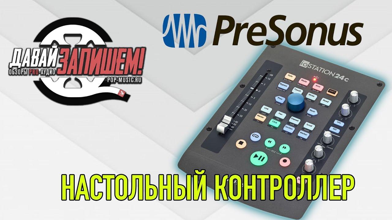 PreSonus ioStation 24C - настольный контроллер DAW с функциями звуковой карты