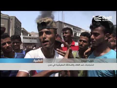 احتجاجات ضد الغلاء والضائقة المعيشية في عدن