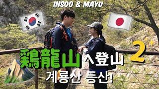 [한일커플/日韓カップル] 鶏龍山へ登山パート2 계룡산등산 2