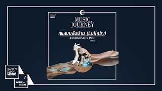 เพลงกลับบ้าน (Lullaby) - LOMOSONIC X POD【Official Audio】