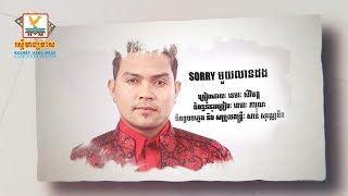Download Mp3 Sorry មួយលានដង -   Lyric Video