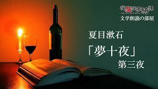 朗読と怪談語りの夜魔猫GINでございます。 夏目漱石の「夢十夜」第三夜...