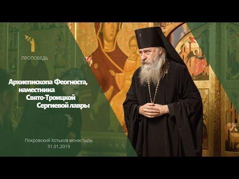 Проповедь архиепископа Феогноста. Хотьково / Sermon Of The Archbishop Feognost. Khotkovo