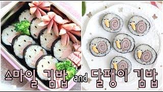 김밥만들기 두가지 달팽이김밥 스마일김밥 소풍도시락 예쁘…
