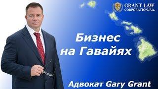 Бизнес на Гавайях  - Адвокат Гари Грант | Серия 1