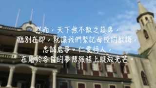聖羅撒女子中學中文部第七十二屆畢業生-我們,誠明社。