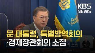 문 대통령, 특별방역회의·경제장관회의 소집 / KBS …