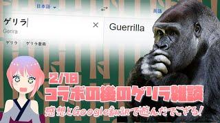 【Project Winterコラボ】コラボの後のゲリラ雑談ちょっとじゃなかったすいませんでござる!(2020.02.10)