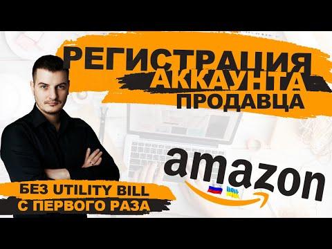 ИНСТРУКЦИЯ - Регистрация Аккаунта Продавца на Амазоне Без Utility Bill с Первого Раза!