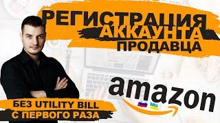 ІНСТРУКЦІЯ - Реєстрація Аккаунта Продавця на Амазоні Без Utility Bill з Першого Разу!