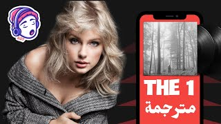 Taylor Swift - The 1 مترجمة | Lyrics Video |