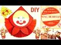 Поделки - Масленица. Кукла мастер класс. Видео обучение Как сделать куклу на масленицу из бумаги. Поделки. DIY