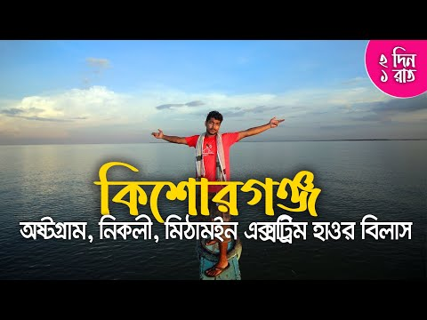 Amazing Trip to Beautiful Austagram Haor of kishoreganj । Travel Bangladesh