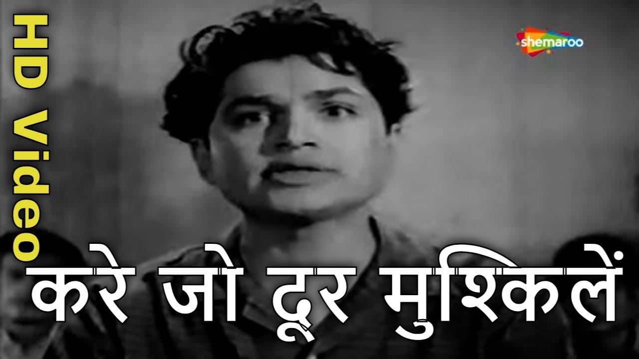 करे जो दूर मुश्किलें | Kare Jo Door Mushkilein - HD Video | Bada Bhai (1957) | Mohammed Rafi