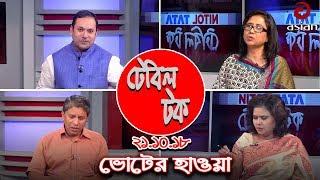 Asian Table Talk | ভোটের হাওয়া | Asian TV Talk Show 21 October 2018 | Asian TV News