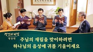 <경건의 비밀>명장면(2) 슬기로운 처녀는 하나님의 음성을 알아듣는다