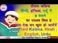 Teesra Kalima (3rd Kalima Tamjeed) तीसरा कालिमा