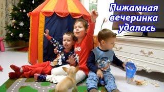 Новогодняя пижамная вечеринка / Детская вечеринка / Pijama Party