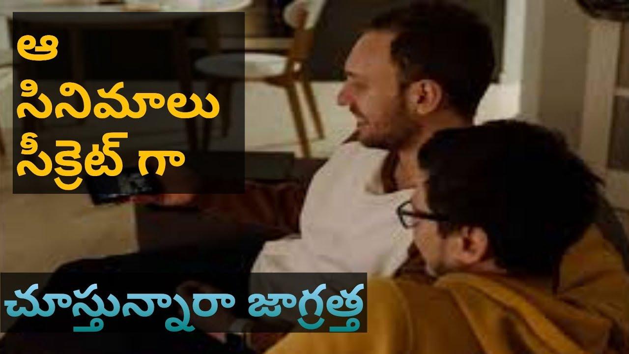 సీక్రెట్ గా చూస్తున్నారా జాగ్రత్త|shocking facts about videos - kusuma srungaram adda