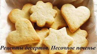 Рецепты десертов. Песочное печенье