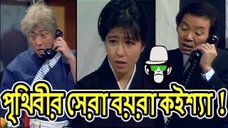 Kaissa Funny Acting | Bangla Dubbing 2018