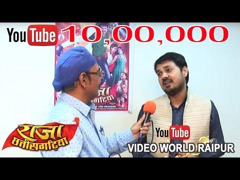 Raja Chhattisgarhiya movie seen in 1 million people in YouTube - CG Film & CG Song