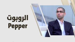 م. صدام رطروط وعمر البرغوثي - الروبوت Pepper