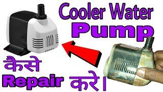 How to Repair Cooler Water Pump at Home | Electric Guru