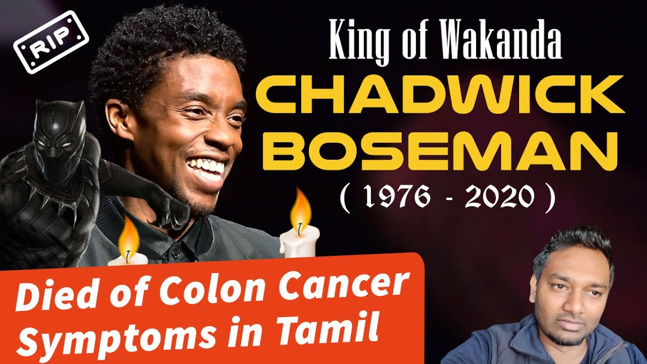 King Of Wakanda Chadwick Boseman Died Of Cancer About Colon Cancer Symptoms In Tamil Youtube