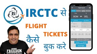 IRCTC app se flight ticket booking kaise kare in 2021   How to use IRCTC air app 2021
