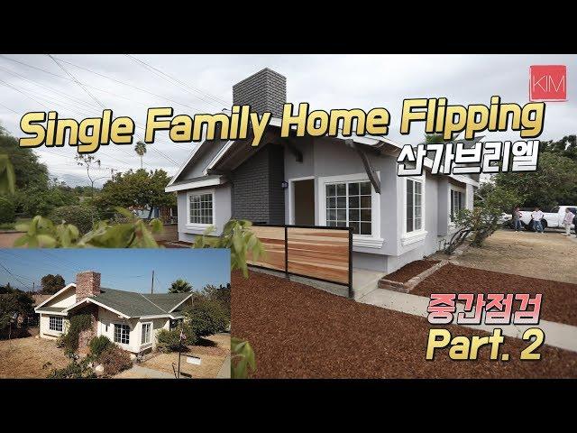 [김원석 부동산] 플리핑 San Gabriel Part.2 Flipping 리모델링