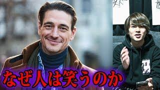 笑いの起源にまつわる都市伝説!!