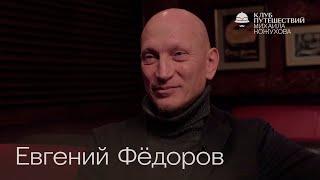 Евгений Фёдоров (Tequilajazzz) о трендах в музыке, путешествиях на земле и по морю и поиске себя