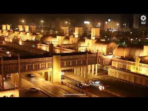 Sharjah My Destination: Central Souk  الشارقة هي وجهتي: السوق المركزي