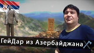 ГейДар из Азербайджана
