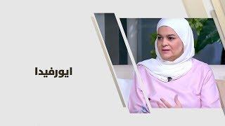 سميرة الكيلاني - ايورفيدا